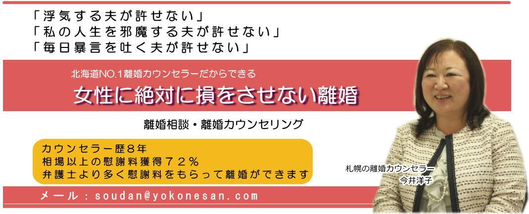 女性に絶対に損をさせない離婚カウンセリング 今井洋子 札幌の離婚相談・離婚カウンセリング・離婚コンサルティング