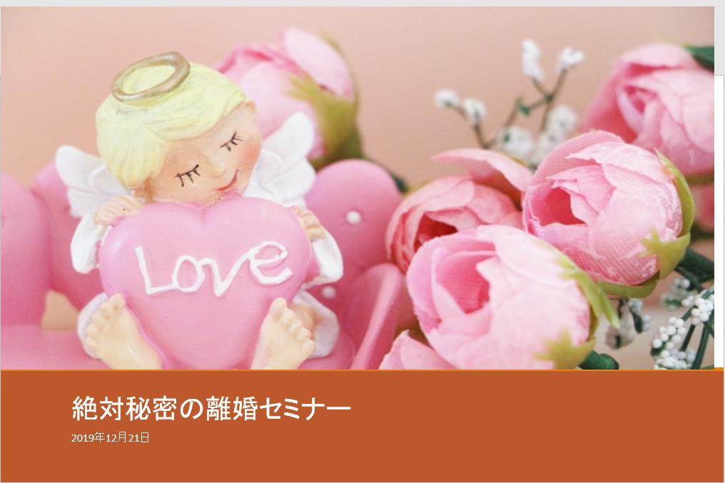 2020年1月東京・大阪にて【離婚】イベントが盛りだくさん